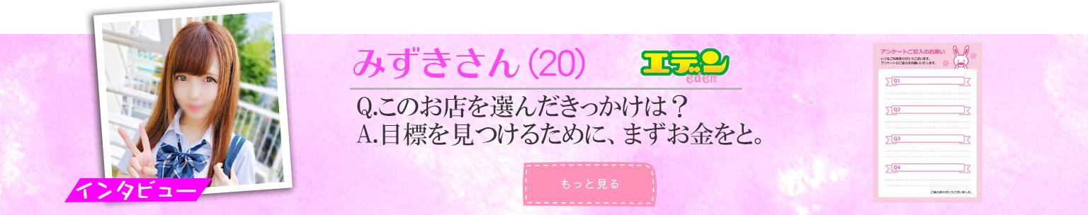 interview_mizuki
