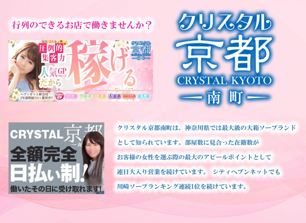 crystalminami