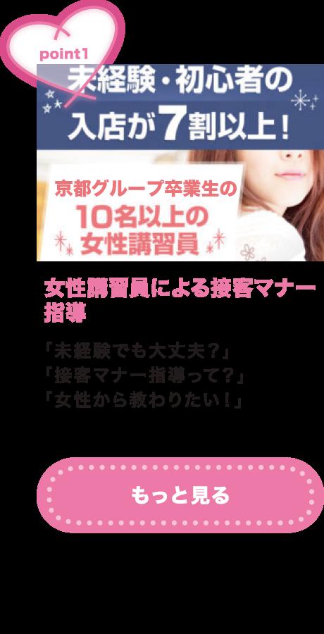 京都グループ 未経験 入店