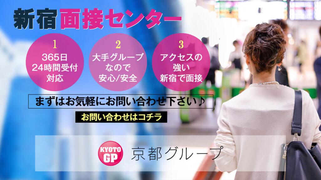 新宿面接センター女の子高収入