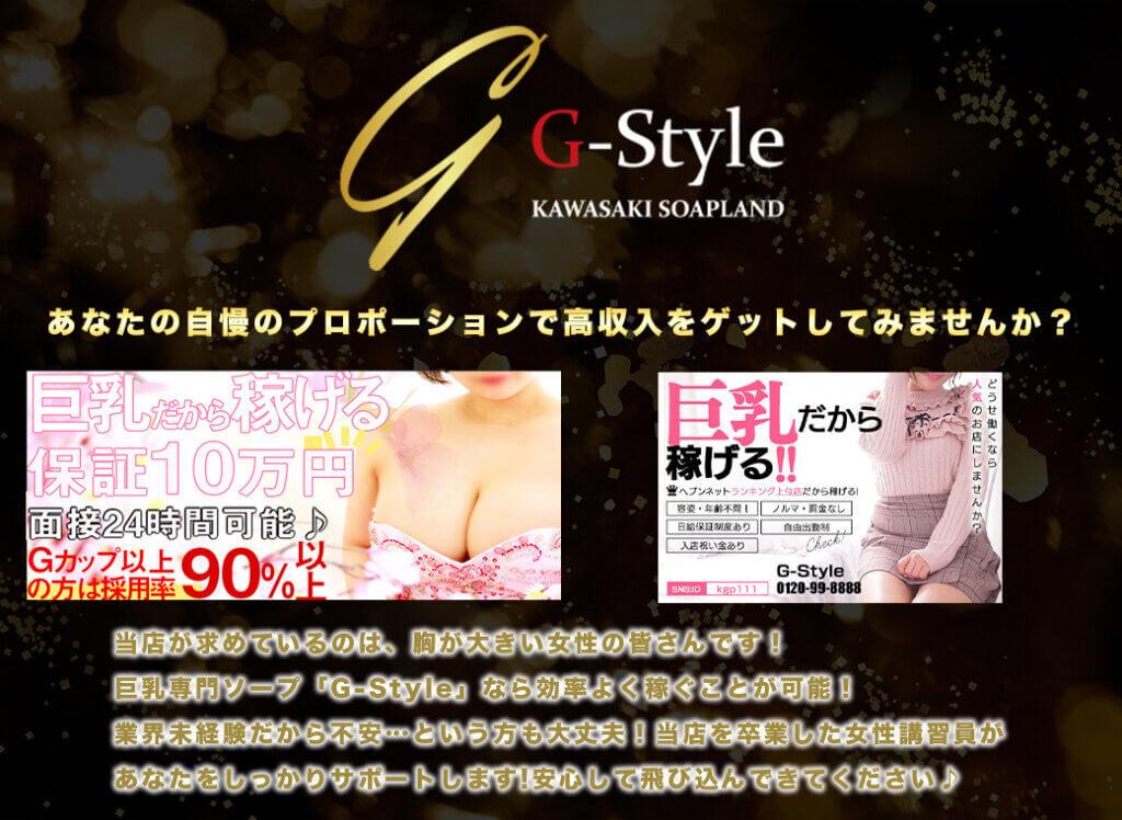 京都グループ G-Style