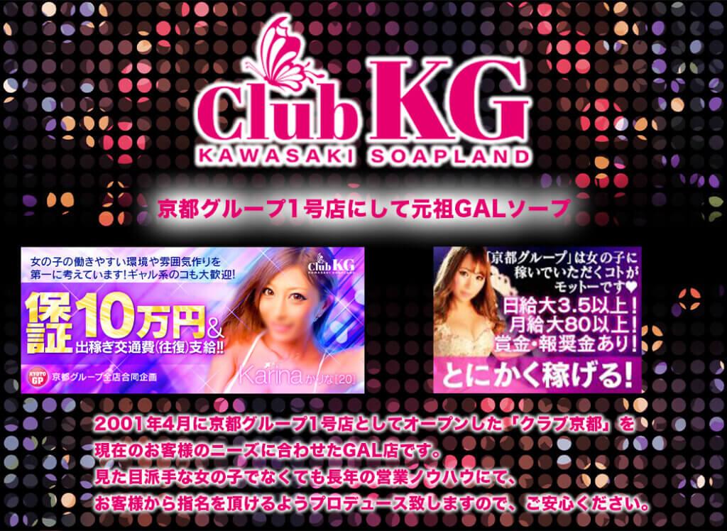 京都グループ クラブKG