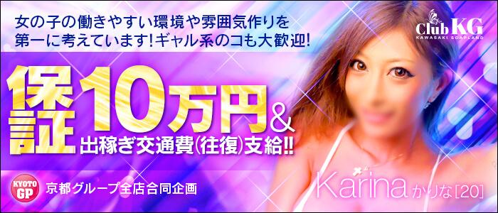 川崎 女子 高収入 クラブKG