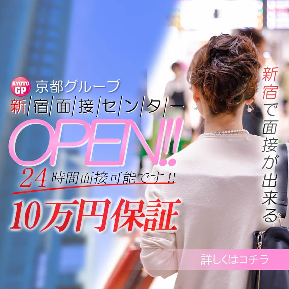 女性 高収入 新宿